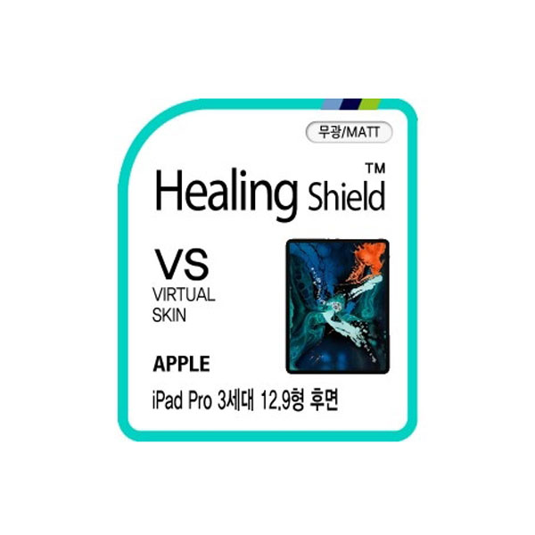 [Healing Shield] Virtual Skin Fiilm for iPad Pro 12.9(3셰대)