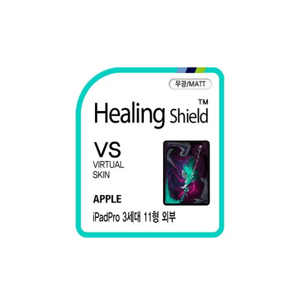 [Healing Shield] Virtual Skin Fiilm for iPad Pro 11